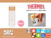THERMOS『膳魔師FDM-501輕巧時尚超輕量保溫/保冰瓶』500ml (紫藍)《Midohouse》