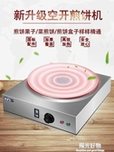 煎餅果子機山東雜糧煎餅鍋家用電鏊子擺攤商用燃氣煎餅爐子全自動 220V NMS陽光好物