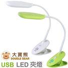 台灣製★大寶熊USB精巧LED夾燈 單支...