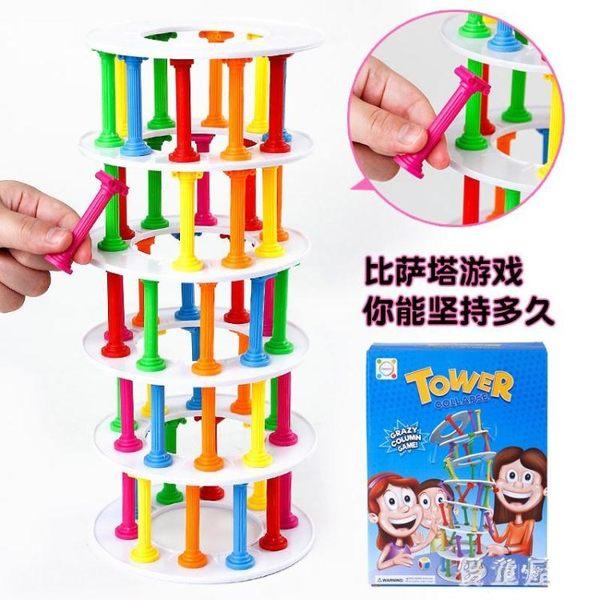 比薩塔疊疊高兒童智力開發動手動腦玩具小學生大號益智平衡積木 QG28727『優童屋』