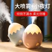 蛋殼加濕器小型迷你噴霧辦公室家用靜音桌面補水空氣凈化可愛 【夏日新品】