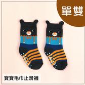 PEILOU 貝柔 寶寶毛巾止滑襪 快樂熊(HP5972)【單雙】【佳兒園婦幼館】