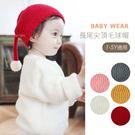寶寶長尾尖頂 聖誕毛球帽 柔軟針織,簡約毛球造型 外出保暖度加分! 1-5Y適用
