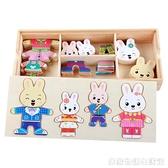 木質嬰幼小兔換衣服益智立體拼圖3-6歲5男女孩4積木玩具 聖誕節全館免運