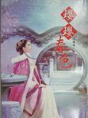【書寶二手書T2/言情小說_KMO】瓔瓔春色(四)_夜纖雪