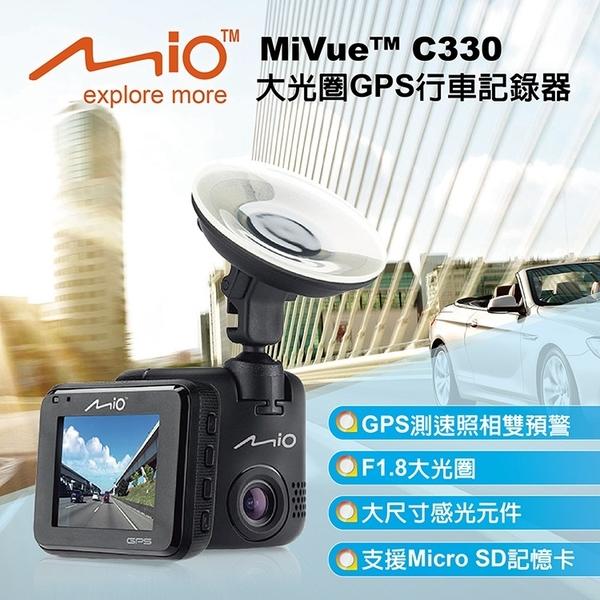 Mio MiVue C330 GPS大光圈行車記錄器(送)16G卡+精美香氛+便利胎壓錶