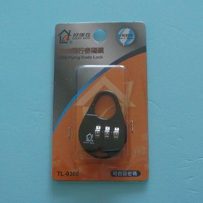 鑰匙  0366飛行密碼鎖(黑色)/可自行設定密碼.輕巧時尚