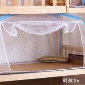 蒙古包學生蚊帳宿舍0.9m單人床上鋪下鋪1.2米上下床女寢室支架鏈 aj4354『科炫3C生活旗艦店』