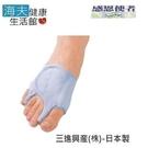 【海夫健康生活館】腳護套 拇指外翻 山進腳護套 小指內彎適用 日本製造(H0405)