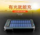 太陽能行動電源 戶外太陽能充電寶大容量20000mAh移動電源手機通用便攜【快速出貨八折下殺】