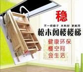 實木閣樓樓梯家用伸縮折疊鋼木室內復式商鋪隱形鬆木折疊伸縮梯子【快速出貨】