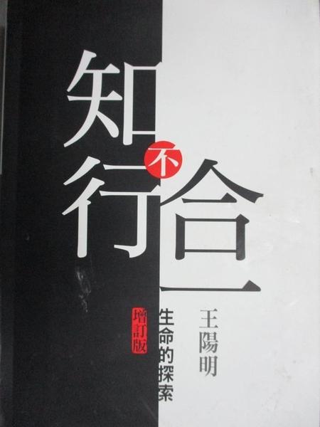 【書寶二手書T1/哲學_OFO】知行不合一-生命的探索_王陽明
