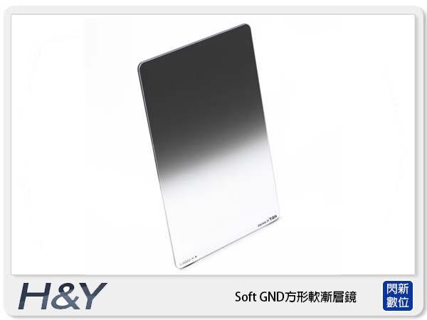 【24期0利率】H&Y K-series 系列 Soft GND ND1.2 Grad 方形 軟式 漸層鏡 100x150mm(公司貨)