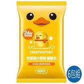 【快潔適】小黃鴨暖暖包(8入組X6包)