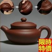紫砂壺 宜興-泡茶品茗簡樸功夫茶具68v41[時尚巴黎]