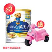 亞培 心美力3號 幼兒營養成長配方(新升級)(1700gx3罐)【贈】拉風滑步摩托車 │飲食生活家