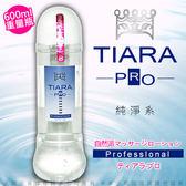 情趣用品-日本原裝進口 日本NPG Tiara Pro 自然派 水溶性潤滑液 600ml 純淨系 自然水溶舒適
