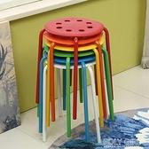 塑料凳子椅子家用圓凳加厚成人餐桌凳時尚創意客廳小板凳簡約餐凳 ATF 喜迎新春