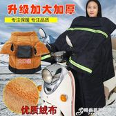 電動車擋風被冬季電瓶車保暖電動摩托車電車防風罩擋風罩冬天厚igo 時尚芭莎