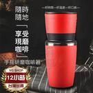 【現貨12H出貨】便攜式 研磨咖啡萃取隨行杯 咖啡杯
