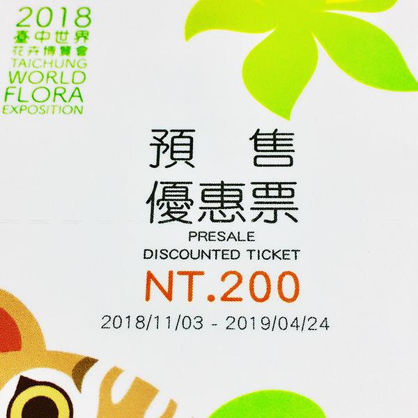 2018 臺中世界花卉博覽會 - 預售優惠票