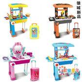 兒童過家家玩具化妝廚具廚房工程工具醫生醫藥箱旅行箱拉桿箱 XW