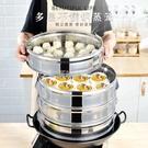不銹鋼蒸籠蒸格商用蒸饅頭包子餃子多層特大號蒸籠家用加厚大蒸屜