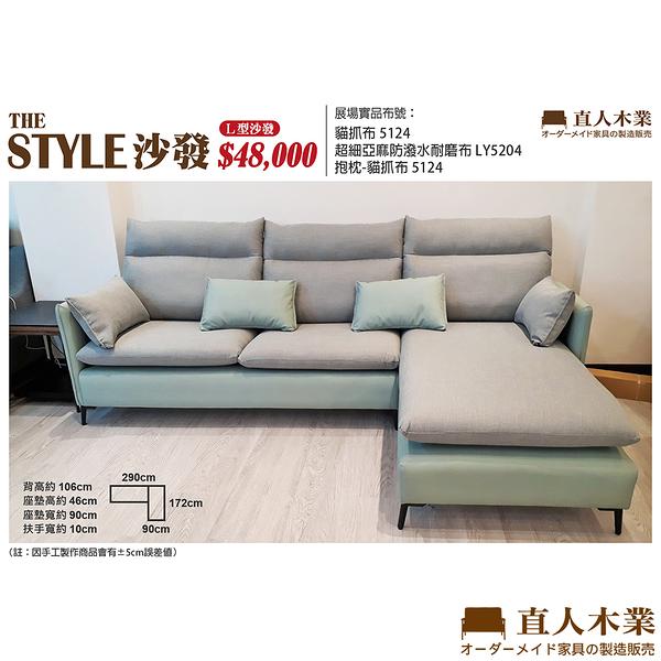 日本直人木業-THE STYLE系列 保固三年/高品質/可訂製設計師沙發