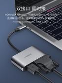 轉換器海備思Type c 轉HDMI 擴展塢VGA 轉換器usb 蘋果電腦ipadpro