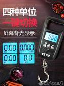 新品-便攜電子秤50kg便攜式電子稱家用小秤彈簧秤手提秤高精度勾 【时尚新品】
