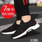 隱形內增高男鞋6cm7cm春夏季網面透氣運動休閒鞋套腳37碼增高鞋男 3C優購