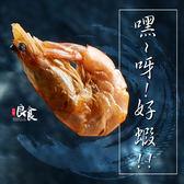 嘿~呀!好蝦 蝦酥【日安良食】65g/約25尾 無毒 無藥 酵素蝦 半年足歲養成
