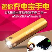 LED強光手電筒USB多功能可充電迷你遠射家用手機移動充電寶二合一 開學季特惠減88