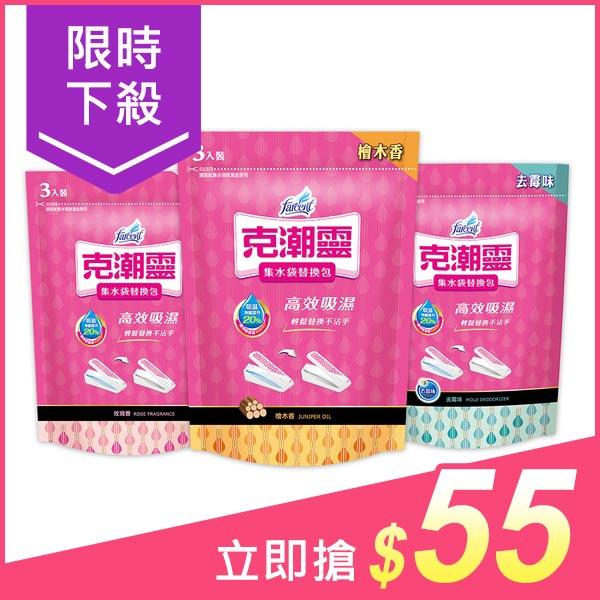 克潮靈 集水袋補充包(3入) 3款可選【小三美日】替換包 $89