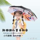 魔魅兒童雨傘全自動折疊卡通小學生男女防曬輕便可愛印花晴雨兩用 一米陽光