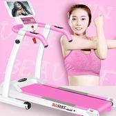 跑步機家用款迷你電動健身器材小型女性走步機靜音折疊簡易免安裝DI