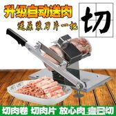 自動送肉切肉機羊肉切片機手動家用商用涮羊肉肥牛肉捲凍肉刨肉機 igo