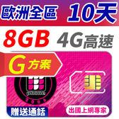 【TPHONE上網專家】 歐洲全區G方案 10天 8GB大流量高速上網 贈送通話