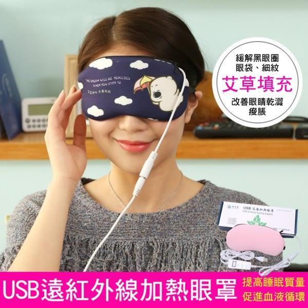 USB遠紅外線加熱可拆式眼罩 熱敷眼罩