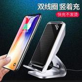 蘋果x手機無線充電器iphonex三星s9iphone專用iphone8plus快充8p消費滿一千現折一百