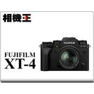 Fujifilm X-T4 Kit組 黑色〔含 XF 18-55mm〕平行輸入