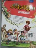 【書寶二手書T2/少年童書_WFV】小小科學家3:歡悅的聲音_紙上魔方