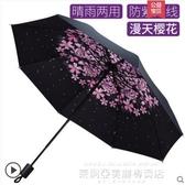 秒殺雨傘太陽傘防曬防紫外線遮陽傘大號折疊雨傘小巧便攜女 晴雨兩用聖誕交換禮物