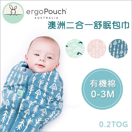 ✿蟲寶寶✿ 【澳洲 ergo pouch】新裝上市!哄娃神器~二合一舒眠包巾 (0.2 TOG有機棉) 0-3M