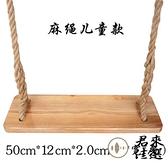 麻繩兒童款鞦韆室內家用戶外蕩鞦韆室外麻繩實木鞦韆板【君來佳選】