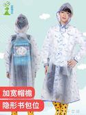 兒童雨衣男童帶書包位女初中大童小孩加厚 千千女鞋
