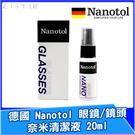 德國 Nanotol 眼鏡 光學鏡頭 奈米清潔液 20ml