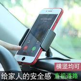 抬頭hud車載手機支架儀表台小車導航支撐架汽車用卡扣式夾手機架『潮流世家』
