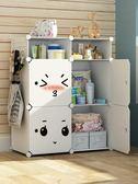 雙12鉅惠 儲物柜兒童衣櫃卡通簡約現代寶寶嬰兒收納柜子組裝塑料簡易小衣櫥 東京衣櫃