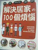 【書寶二手書T1/設計_YCR】解決居家的100個煩惱_原點編輯部